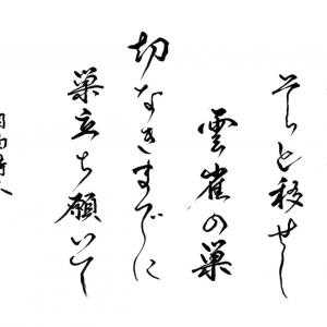 今日の漢字リクエスト2021-31「田起こしに そっと移せし ひばりの巣」を 2書体で書く
