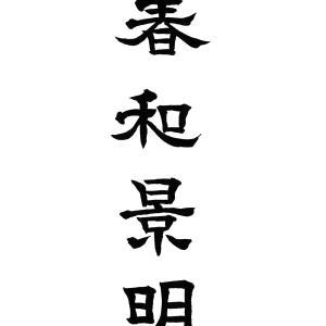 今日の漢字リクエスト2021-32「春和景明(しゅんわけいめい)」を 2書体で書く