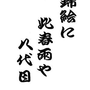 今日の漢字リクエスト2021-33「錦絵に 此(この)春雨や 八代目」を 行書で書く