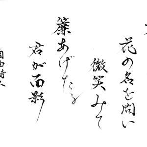 今日の漢字リクエスト2021-34「君恋し 花の名を問い 微笑みて・・」を 行書で書く