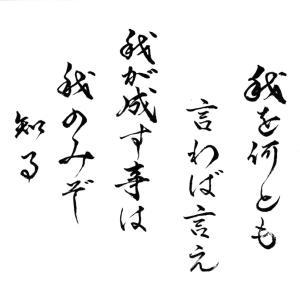 今日の漢字リクエスト2021-35「世の人は 我を何とも 言わば言え・・」を 草書で書く