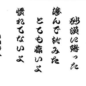 今日の漢字リクエスト2021-36「雨が降ったよ 砂漠に降った・・」を 番長流相撲字で書く
