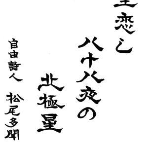 今日の漢字リクエスト2021-37「里恋し 八十八夜の 北極星」を 隷書で書く
