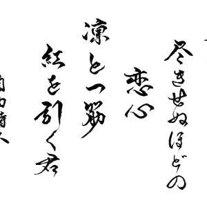 今日の漢字リクエスト2021-39「大空に 尽きせぬほどの 恋心・・」を 行書で書く