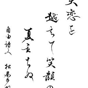 今日の漢字リクエスト2021-40「失恋を 越えて笑顔の 夏立ちぬ」を 行書で書く