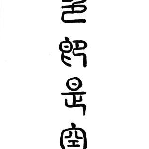 今日の漢字リクエスト2021-41「色即是空」「色即是空空即是色」を 2書体で書く
