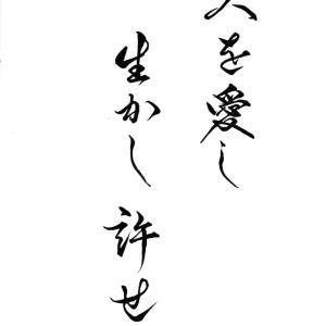 今日の漢字リクエスト2021-42「人を愛し 生かし 許せ」を 行書で書く