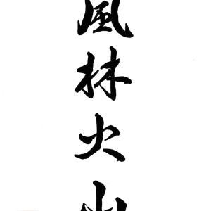 今日の漢字リクエスト2021-57「風林火山」を2書体で書く