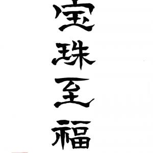 今日の漢字リクエスト2021-61「宝珠至福」を 2書体で書く