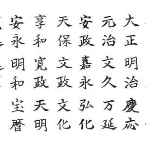 今日の漢字リクエスト2019-35  歴代23元号を、江戸時代までさかのぼって書く