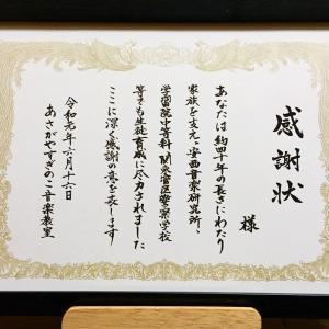 今日の漢字リクエスト2019-44   父の日の「感謝状」を謹んで書く