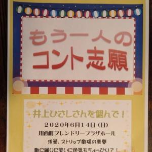 菜の花座6月公演タイトルは『脱ぎたい女~テアトロ万華鏡物語~』