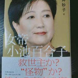 問題の書!『女帝 小池百合子』を読んだ!!