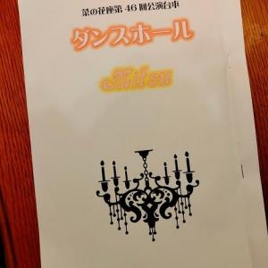 菜の花座8月公演11月に延期!