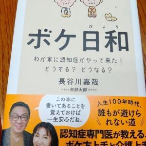 今年の参考本は『ボケ日和』