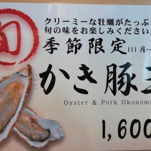 お好み焼・きじ品川店の「かき豚玉」は冬の名物メニュー