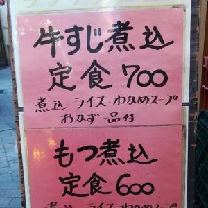 たちのみ処 かすがの牛すじ煮込定食700円