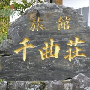 古湯温泉(佐賀県)で従兄弟(従姉妹)会