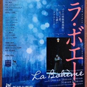 新国立オペラでプッチーニ「ラ・ボエーム」を観る ~ ロドルフォのマッテオ・リッピ、ミミのニーノ・マチャイゼ、ムゼッタの辻井亜季穂にブラボー!