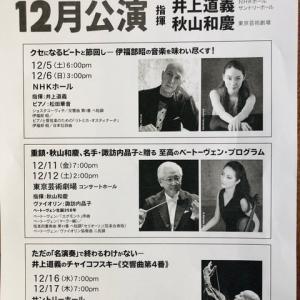 バッハ・コレギウム・ジャパンでベートーヴェン「交響曲第5番」&「ハ長調ミサ曲」を聴く~第140回定期演奏会  /  N響12月17日公演(井上道義指揮によるチャイコフスキー「第4番」)のチケットを取る
