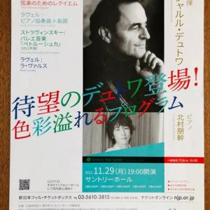 デュトワ ✕ 北村朋幹 ✕ 新日本フィルのラヴェル「ピアノ協奏曲 ト長調」他、シモーネ・ヤング ✕ 新日本フィルの「第九」のチケットを取る  /  トマス・ヴィンターベア監督「アナザーラウンド」を観る