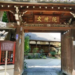文殊院と板五米店(板橋宿 2020.9.9 撮影)