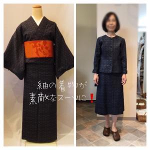 紬の着物で素敵なスーツが出来上がりました!