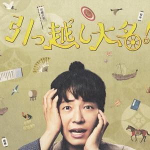 映画「引っ越し大名」を観る! 2019年9月17日(火)
