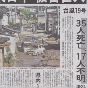 台風19号による被害~一関市川崎町 2019年10月13日(日)