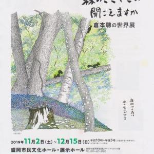 倉本聰の世界展「森のささやきが聞こえますか」を観る! 2019年11月9日(金)