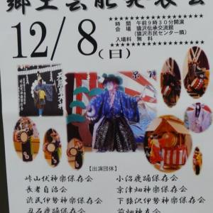 一関市大東町「郷土芸能発表会」を観る!(その3)2019年12月8日(日)