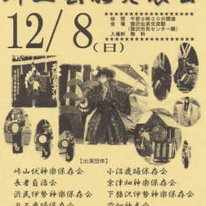 一関市大東町「郷土芸能発表会」を観る!(その2)2019年12月8日(日)