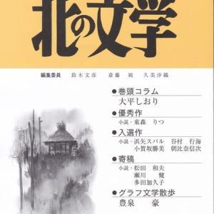 『北の文学』第79号(2019年11月発行)を読む! 2020年1月19日(日)