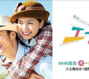 NHK連続テレビ小説「エール」と私 2020年9月26日(土)