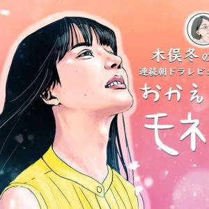 NHK朝ドラ「おかえりモネ」第19週『島へ』(その7) 2021年9月24日(金)