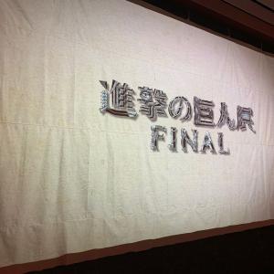 進撃の巨人展Final@原画がよほど好きなら・・・でも映像体験は素晴らしいしい