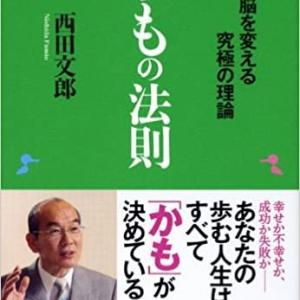 『 金を稼ぐより時間を稼げ!by本田宗一郎 名言を聴き続ける効果とは?』