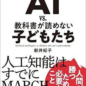 【AI vs.教科書が読めない子どもたち】新井紀子 人間とAIの比較からわかること