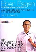 『10億やるより、100億やる方が簡単とはなぜか?神田昌典さん、鴨頭さんコラボ動画』