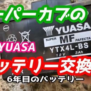 スーパーカブのバッテリー交換 YTX4L-BS