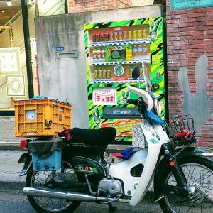日本で一台!公式ライフガード自販機へ