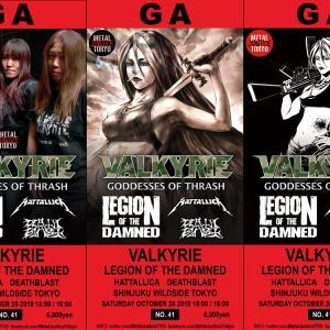 VALKYRIEからのお知らせ【重要・10/26のライブについて】
