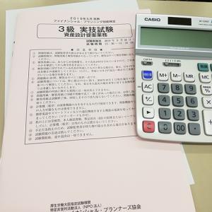 FP3級(ファイナンシャルプランナー)試験を受けてきました