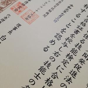 FP3級(ファイナンシャルプランナー)試験に合格しました