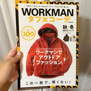 【雑誌掲載】WORKMANタフ×コーデ♡