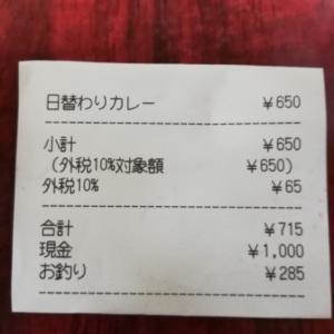 ランチを食べたらやっぱり消費税10%でした!