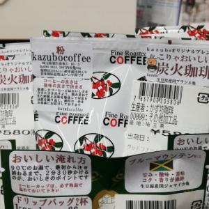 埼玉県さいたま市kazubocoffee
