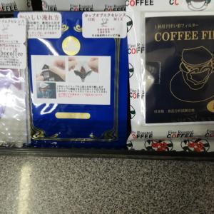 埼玉県kazubocoffee円すいドリップバッグ