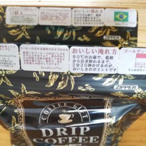 まだ昭和のマンデリンコーヒー売っていますか