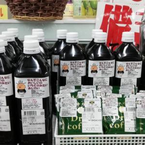ブルーマウンテンコーヒー日本国内期間限定で送料無料
